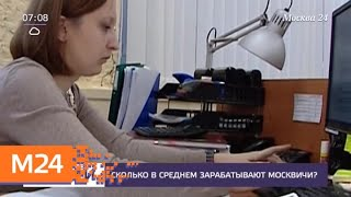 Смотреть видео Сколько в среднем зарабатывают москвичи - Москва 24 онлайн