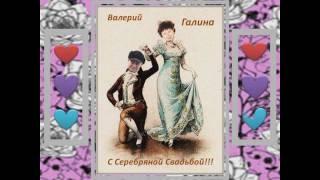 Поздравляю с Серебряной Свадьбой!!!.wmv