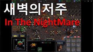[새벽의저주 In The NightMare] 까비!!!!! 스타크래프트유즈맵[StarCraft UseMap]