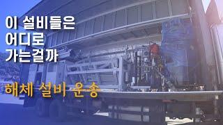공장 해체 설비 운송[5톤 콜바리 화물차 기사의 일상 …