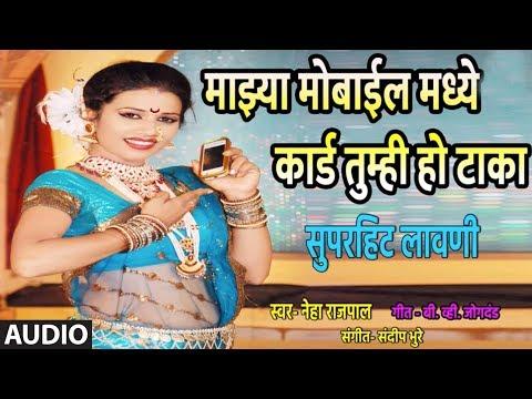 MAJHYA MOBILEMADHI CARD (Marathi Lavni...