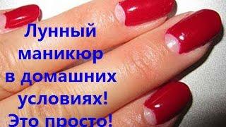 Дизайн ногтей гель-лак shellac - Лунный маникюр/В домашних условиях #маникюр