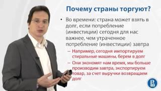 5.1. Почему страны торгуют  Платежный баланс 16 41