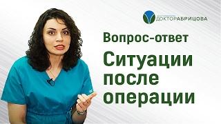 СИТУАЦИИ ПОСЛЕ ОПЕРАЦИИ на анальном канале и прямой кишке