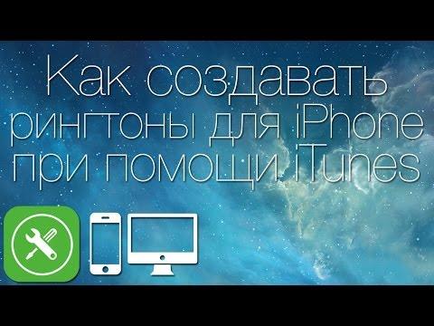 Как создать рингтон для IPhone с помощью ITunes