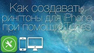 видео Как установить рингтоны на iPhone