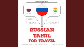 Фото Часть 1.2 - Путешествие слова и фразы в тамильском