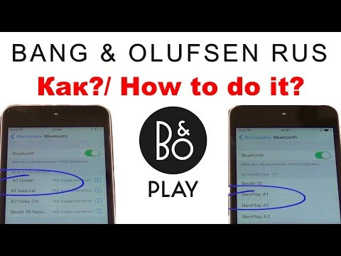 Как переименовать bluetooth устройство на iphone