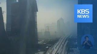 미세먼지 4단계 대응…심해지면 국가재난사태 선포 / K…