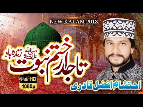 Tajdar e Khatm e Nabuwat Zindabad || Ahtsham Afzal Qadri New Naat 2018