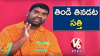 Bithiri Sathi Afraid To Eat Food   Satirical Conversation With Savitri   Teenmaar News   V6 News