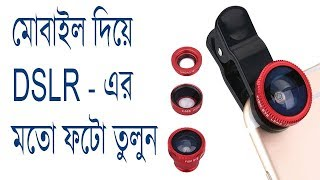 Smartphone Camera lens Unboxing and Review in bengali