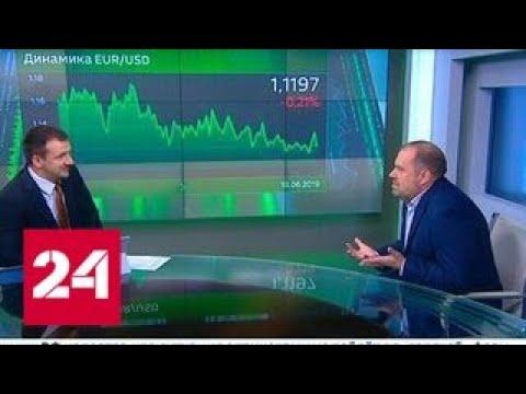 Экономика. Курс дня, 18 июня 2019 года - Россия 24