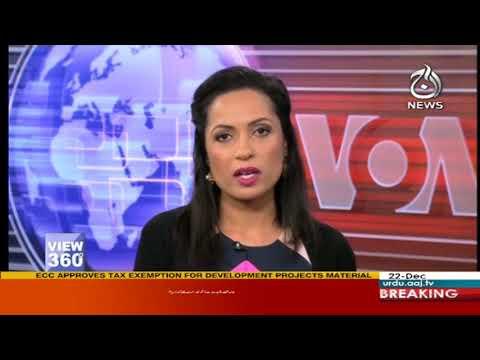 View 360 - 22 December 2017 - Aaj News