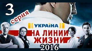 На линии жизни 3 серия - сериалы 2016 #анонс Наше кино
