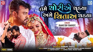 Rakesh Barot | Tame Choriye Chadya Ame Chitaye Chadya | FULL VIDEO | New Gujarati Sad Song