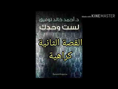 رواية لست وحدك الحكاية الثانية( كراهية) للدكتور احمد خالد توفيق رحمه الله