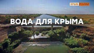 Что сделает Путин ради воды в Крыму? | Крым.Реалии ТВ