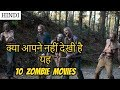 Top 10 Zombie Movies Of Hollywood | In Hindi