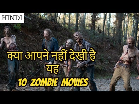 Top 10 Zombie Movies Of Hollywood   In Hindi