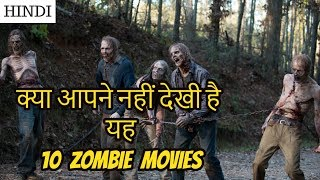 Top 10 Best Zombie Movies Of Hollywood | In Hindi