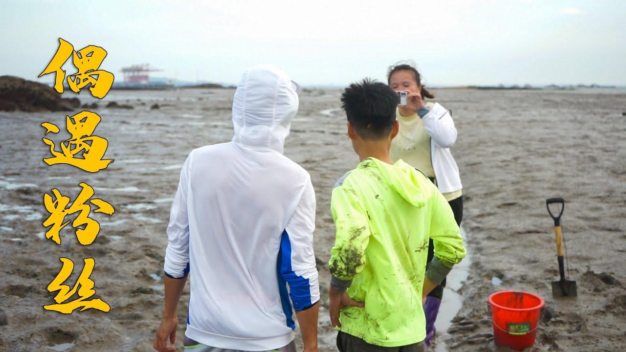 阿烽挖仙贝被嗞一脸水,偶遇粉丝抓不到海货,必须让他们满载而归