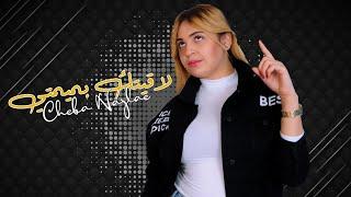 Chaba Najlae - Lakitek B'mimti [Cover Bilal Sghir] (2021) | شابة نجلاء - لاقيتك بميمتي