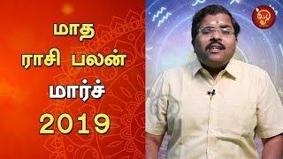 Maadha Rasi Palan (March Month) | Monthly Astrosign Predictions | Murugu Balamurugan