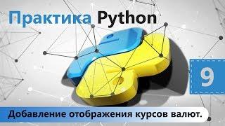 Добавление отображения курсов валют. Практика Python. Урок 9