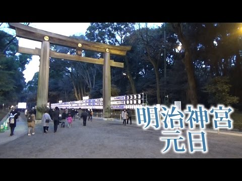 TOKYO.【明治神宮】Meiji Jingu Shrine on New Year's Day 2017 (平成29年 明治神宮への初詣)