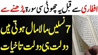 Aftari Sy Qabal Rizaq Ka Wazifa || Mala Mall Hony Ka Wazifa || Wazifa For Money In Ramadan