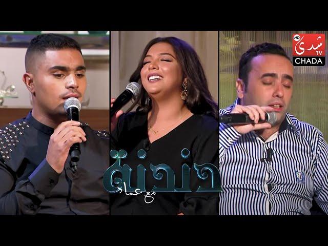 دندنة مع عماد : عبد الله البياتي و شيماء عبد العزيز و أحمد السعودي - الحلقة الكاملة
