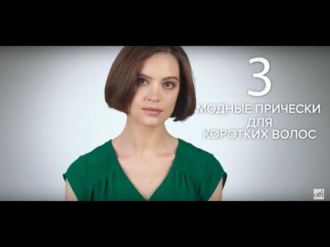 3 модные прически для коротких волос - All Things Hair