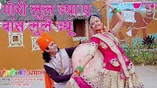 New Fagan Songs 2018 | Gori Lul Jya Ae Full HD | Rajasthani Holi Songs
