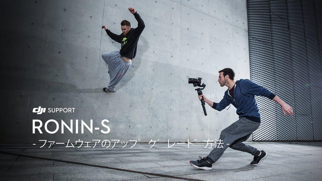 ronin s ファームウェア