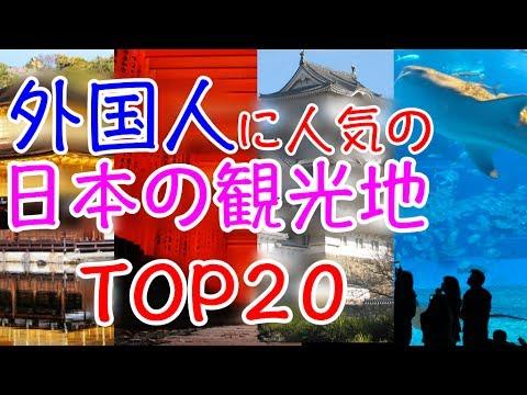 【海外の反応】外国人に人気の日本観光地トップ20!! (2017年版)