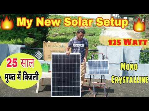 My new Solar Panel Setup 12v 125 Watt . Loom solar Hindi.