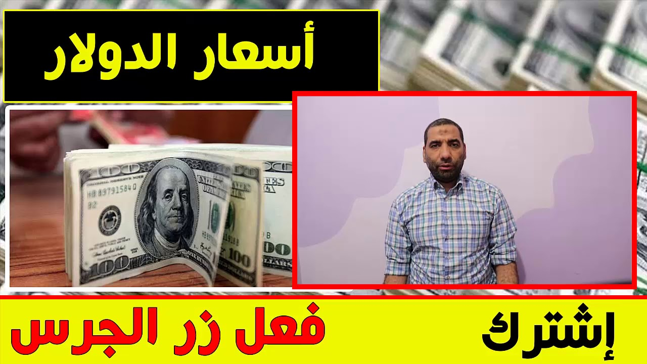 اسعار الدولار اليوم الاحد 2 6 2019 في السوق السوداء في مصر Youtube