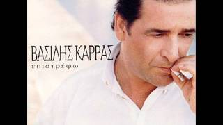 Vasilis Karras - Ti anthrwpoi (Official song release - HQ)
