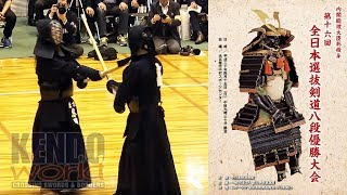 16th All Japan 8-dan Kendo Championships — SF 1