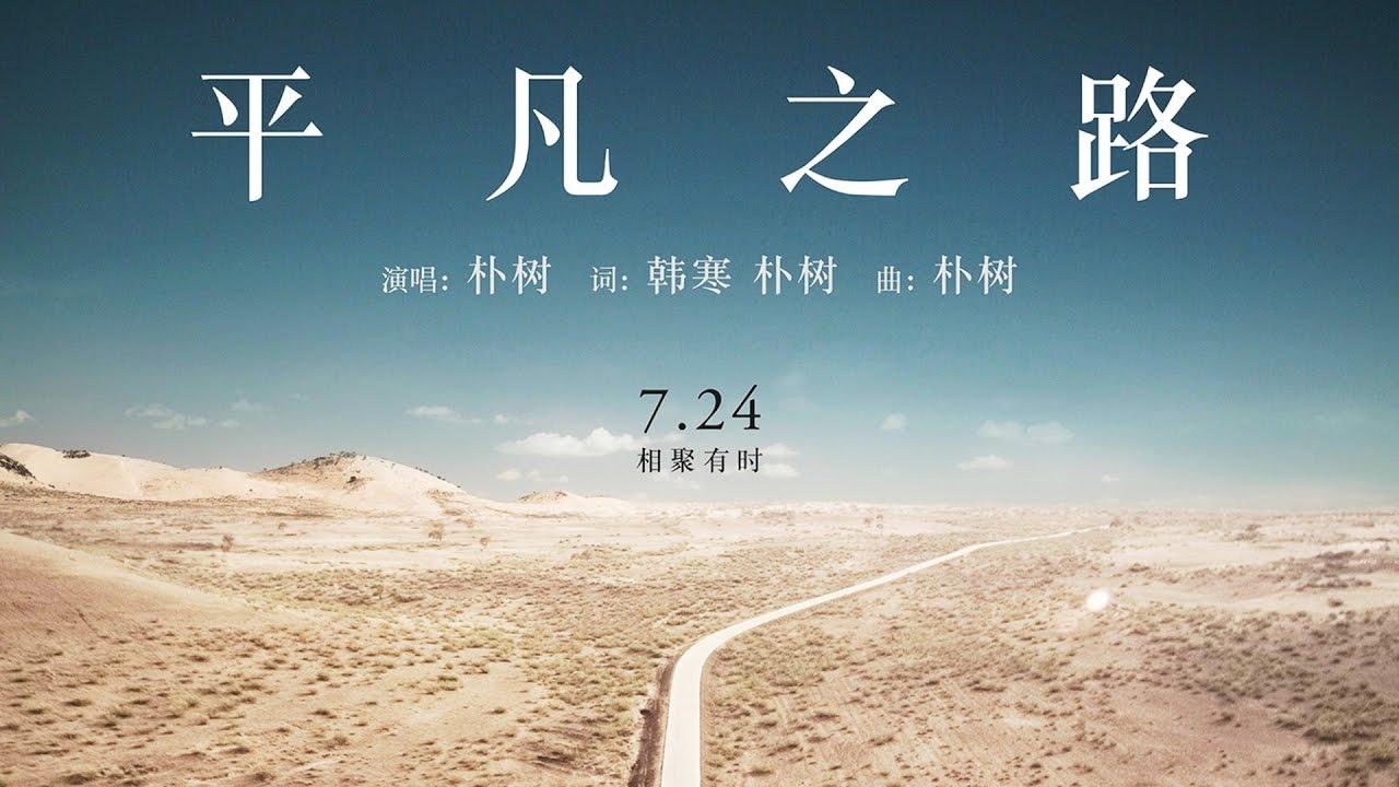 朴樹 - 平凡之路 [歌詞字幕][電影《後會無期》主題曲][完整高清音質] The Continent Theme Song - The Ordinary Road (Pu Shu) #1