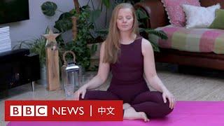 肺炎疫情:在家工作把你逼瘋?BBC教你解壓瑜伽招式 - BBC News 中文