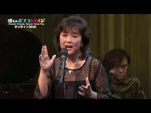 レット・ミー・フライ(1979年 石川優子)/石川優子 2020年オンラインライブより