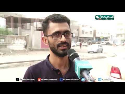 تقرير : سكان عدن يشكون الإرتفاع الكبير في أسعار الإيجارات (12-7-2019)