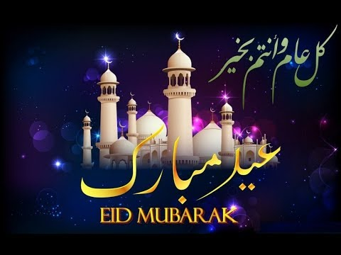 Eid Mubarak 2018 | Eid Mubarak Quotes | Eid Mubarak quotes in urdu | By Golden Wordz