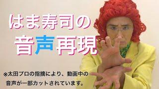 【パート11】アイデンティティ田島による野沢雅子さんの特技