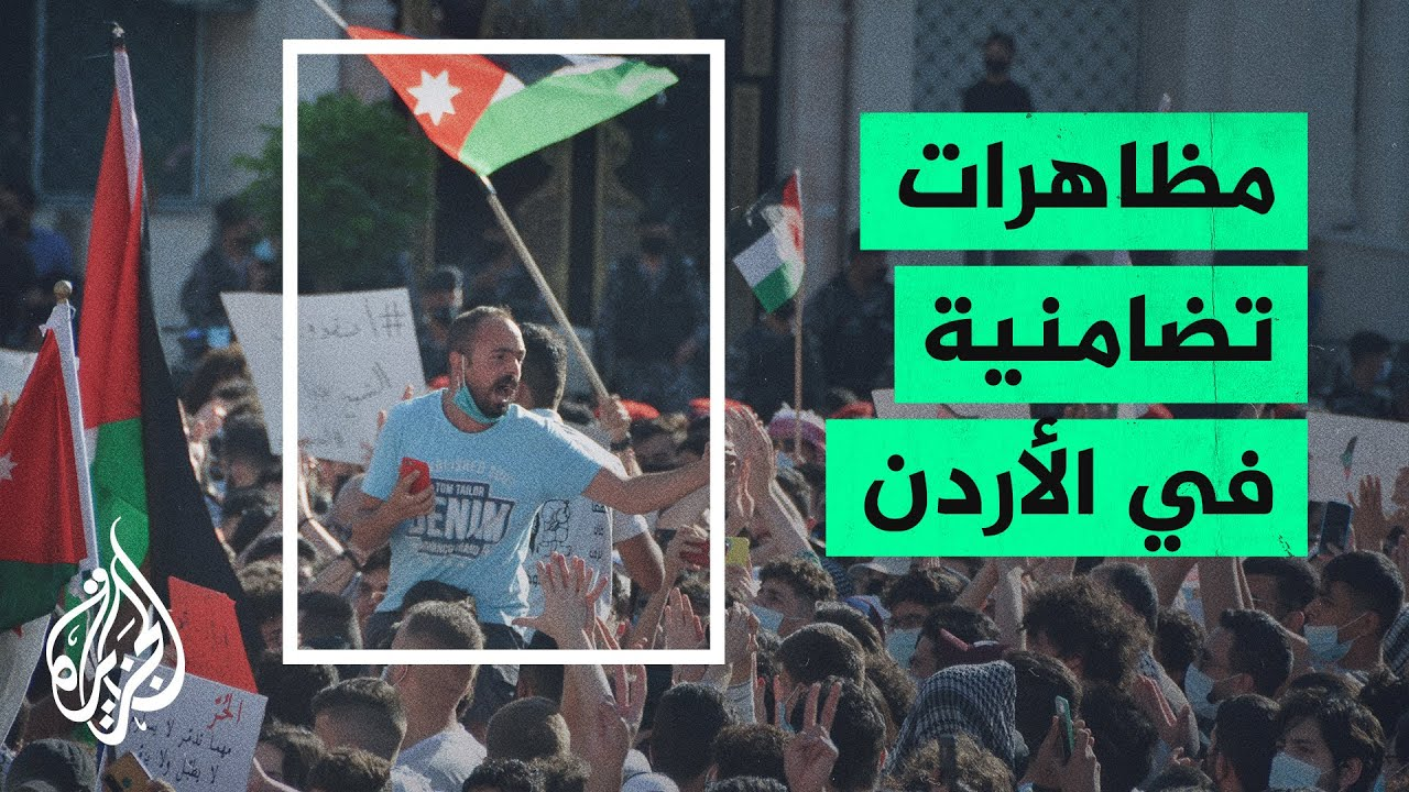 مظاهرات بالقرب من الحدود الأردنية الفلسطينية تضامنا مع القدس وغزة  - نشر قبل 3 ساعة