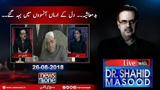 Live with Dr.Shahid Masood   26-August-2018   AsifZardari   Dil Kay Armaan Ansoon Mein Beh Gae  