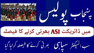punjab police jobs 2019 | sub inspector ASI constable | ppsc police jobs