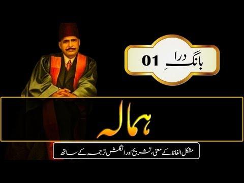 Hamala || Abdul Mannan Official || Allama...